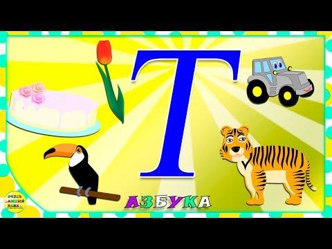 Азбука для малышей. Буква Т. Учим буквы вместе. Развивающие мультики для детей