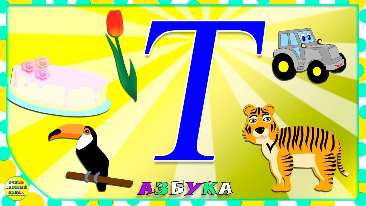 Азбука для малышей. Буква Т. Учим буквы вместе ...