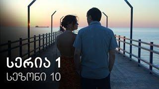 ჩემი ცოლის დაქალები - სერია 1 (სეზონი 10)