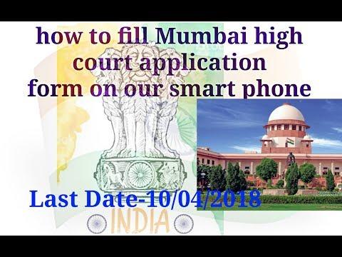 Mumbai high court ka form aapne mobile me kaise bare