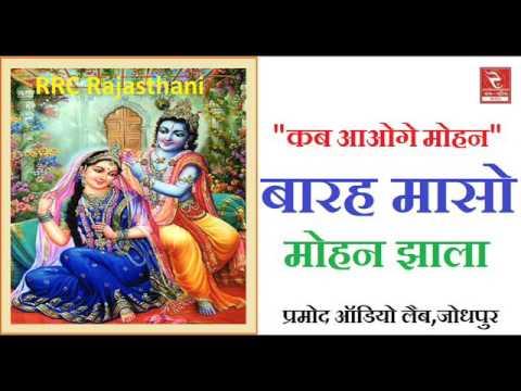 Video - https://youtu.be/PDvZQaOi4iQ Shyam Mela Ghanshyam kab Aashi Mathura Nagar ke Shahar Mein
