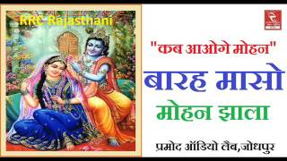 Marwadi Bhajan 2017 !! Barah Maso★Mohan Jhala★RRC राजस्थानी★भक्ति भजन★देसी mp3 Audio★Best Krishna