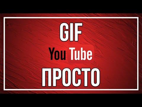 Как сделать гифку из видео Ютуба