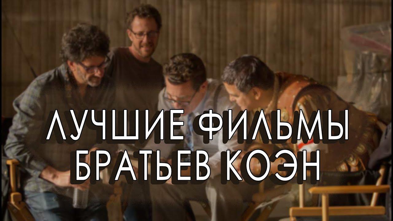 ТОП-10 лучших фильмов братьев Коэн. От воспитание Аризоны до Большого Лебовски