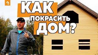 Как правильно покрасить деревянный дом. Ошибки при покраске деревянного дома.