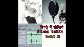 How to live record your vocal over Karaoke track -Tutorial in HIndi/Urdu- PART - II