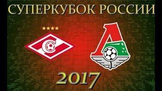 Спартак-Локомотив  2:1. Суперкубок России 2017. Обзор матча.