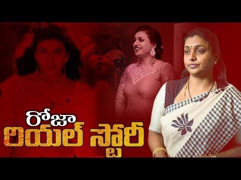 Actress And Politician Roja Selvamani  Real Life Story (Biography)    YOYO Cine Talkies