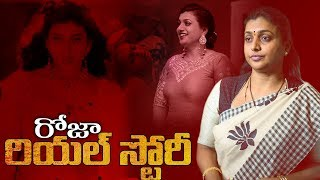 Actress And Politician Roja Selvamani  Real Life Story (Biography) || YOYO Cine Talkies