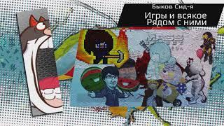 Быков Сид-я/Игры и всякое рядом с ними