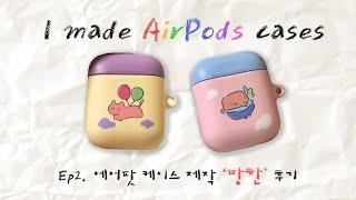 [굿즈디자인 브랜드 도전기] Ep2. 직접 에어팟 케이…