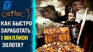 Готика 3/Gothic 3: Как заработать 1 000 000 золотых? | DAMIANoNE