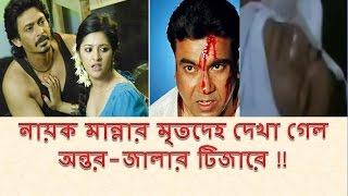 নায়ক মান্নার মৃতদেহ দেখা গেল অন্তর-জালার টিজারে !দেখুন ভিডিওতে ...Bangla Actor Manna