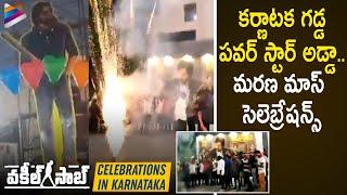 Массовые торжества Вакила Сааба в Карнатаке | Паван Калян | Шрути Хаасан | Анджали | Thaman S