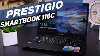 Prestigio Smartbook 116c - подробный обзор компактного ноута