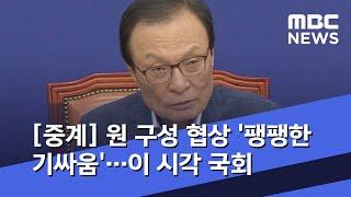 [중계] 원 구성 협상 '팽팽한 기싸움'…이 시각 국회…