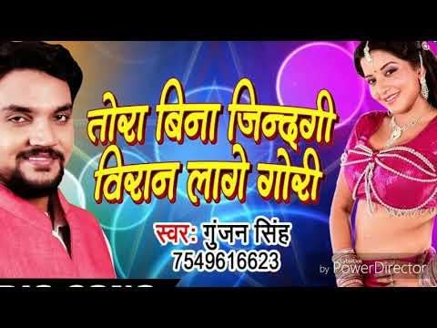 Bhojpuri ringtone super hit