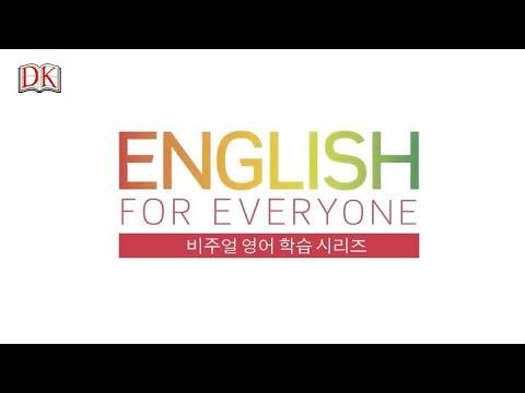 English for Everyone (Korean)