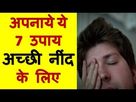 नींद आने के घरेलू उपाय | Neend Aane ke upaay | Nind Na Aane Ki Samasya | Insomnia