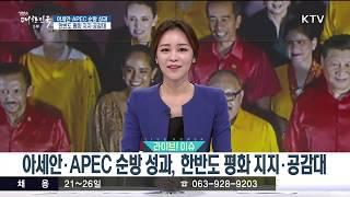 아세안·APEC 순방 성과, 한반도 평화 지지·공감대 - 조현 외교부 제1차관 출연