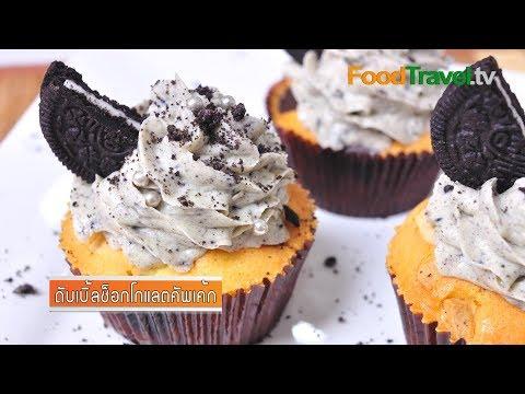 ดับเบิ้ลช็อกโกแลตคัพเค้ก Double Chocolate Cupcake | FoodTravel