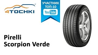 видео Легковая шина PIRELLI Scorpion Verde 235/55 R18