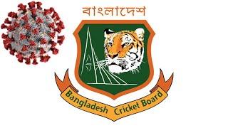 টাইগার শিবিরে করোনার হানা | Bangladesh Cricket Board | Sports News