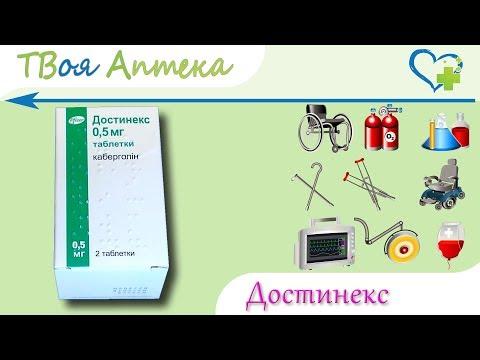 Достинекс таблетки - показания (видео инструкция) описание, отзывы - Каберголин