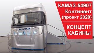 Концепт кабины КАМАЗ-54907 (Проект 2020)