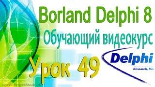 Изучаем Borland Delphi 8. Урок 49. Программа Проводник. Определение компонентов