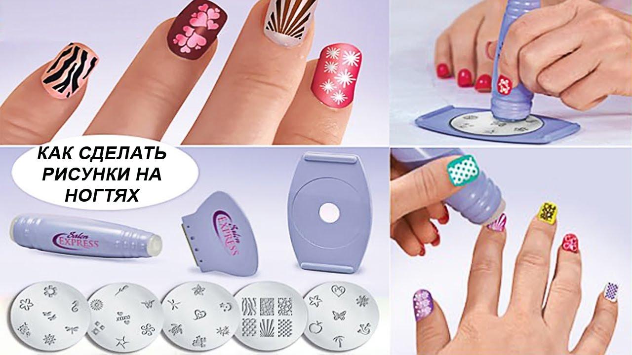 Как сделать рисунок штампом на ногтях фото 446