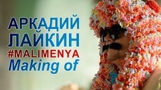 Аркадий Лайкин - Малименя (Making of)