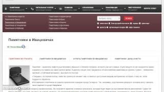 Изготовление памятников в Ивацевичах(, 2015-06-21T08:27:55.000Z)