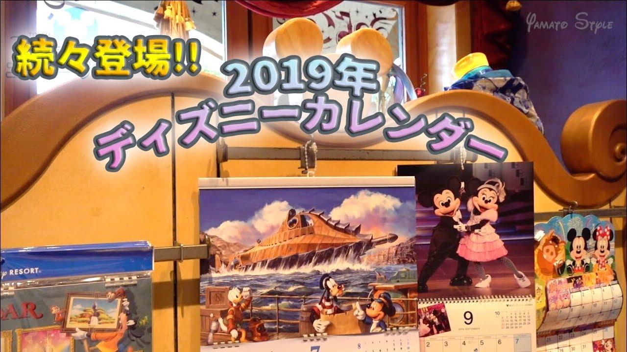 2019年ディズニーカレンダー特集 / 東京ディズニーシー - youtube