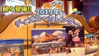 2019年ディズニーカレンダー特集   /   東京ディズニーシー
