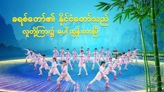 Myanmar Christian Dance (ခရစ်တော်၏ နိုင်ငံတော်သည် လူတို့ကြား၌ ပေါ်ထွန်းလာပြီ) God Has Come to China