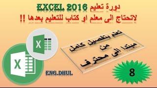 دورة تعليم اكسل 2016 // حلقة 8 // تحديد الاكبر والاصغر
