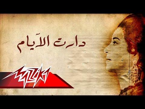 اغنية أم كلثوم دارت الايام (مختصرة ) كاملة HD + MP3 / We Daret El Ayam (Short Version)-Umm Kulthum