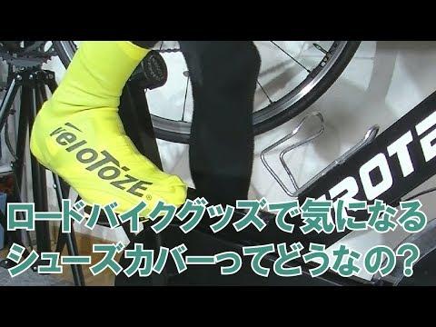ロードバイクグッズで気になる シューズカバーってどうなの How about a shoe cover Interested road bike goods