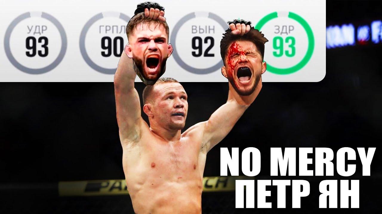 ПЁТР ЯН и Его Разборки в UFC 3 против Коди Гарбранта и других