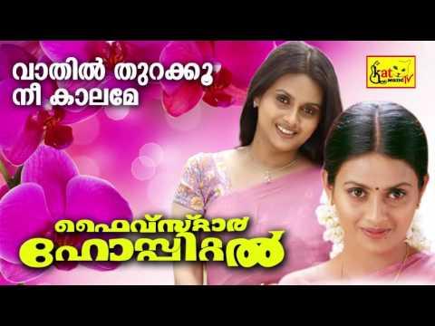 വാതിൽ തുറക്കൂ  | Vaathil Thurakkoo | Five Star Hospital | Hit Malayalam Movie Songs | Evergreen Hits