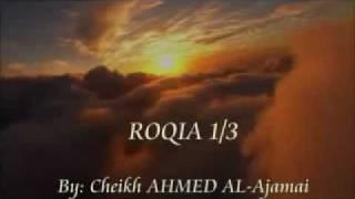 الرقية الشرعية الشاملة - احمد العجمي