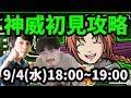 【モンストLIVE配信 】神威(究極/銀魂コラボ)を初見で攻略!【なうしろ】