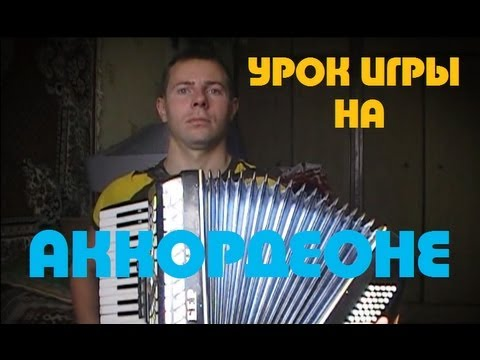 Катюша урок на аккордеоне/Katusha accordion lesson.