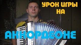урок игры на аккордеоне