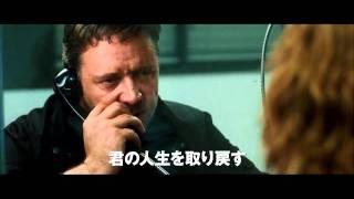 ラッセル・クロウ×ポール・ハギスがタッグを組んだ映画『スリーデイズ』...