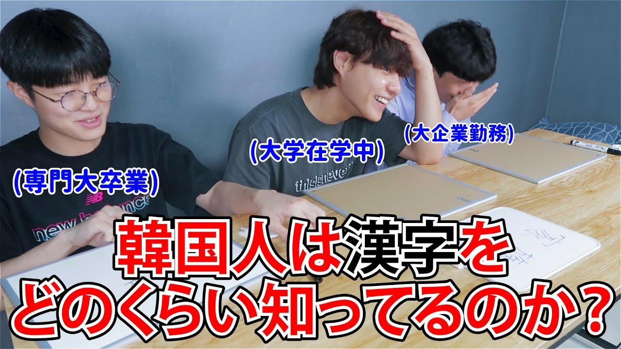 【簡単すぎ注意】韓国人は漢字をどのくらい知ってるのか?