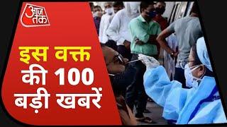 Hindi News Live: देश-दुनिया की इस वक्त की 100 बड़ी खबरें I Shatak AajTak I Top 100 I May 16, 2021 screenshot 2