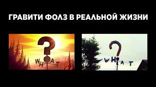 ГРАВИТИ ФОЛЗ В РЕАЛЬНОЙ ЖИЗНИИ!!!