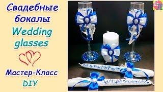 СВАДЕБНЫЕ БОКАЛЫ ♥ МАСТЕР-КЛАСС ♥ WEDDING GLASSES ♥ DIY